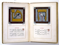 Aleph Bet Book - Children's Alphabet Book, Berlin, Germany, Gift of Judith Naomi Fish